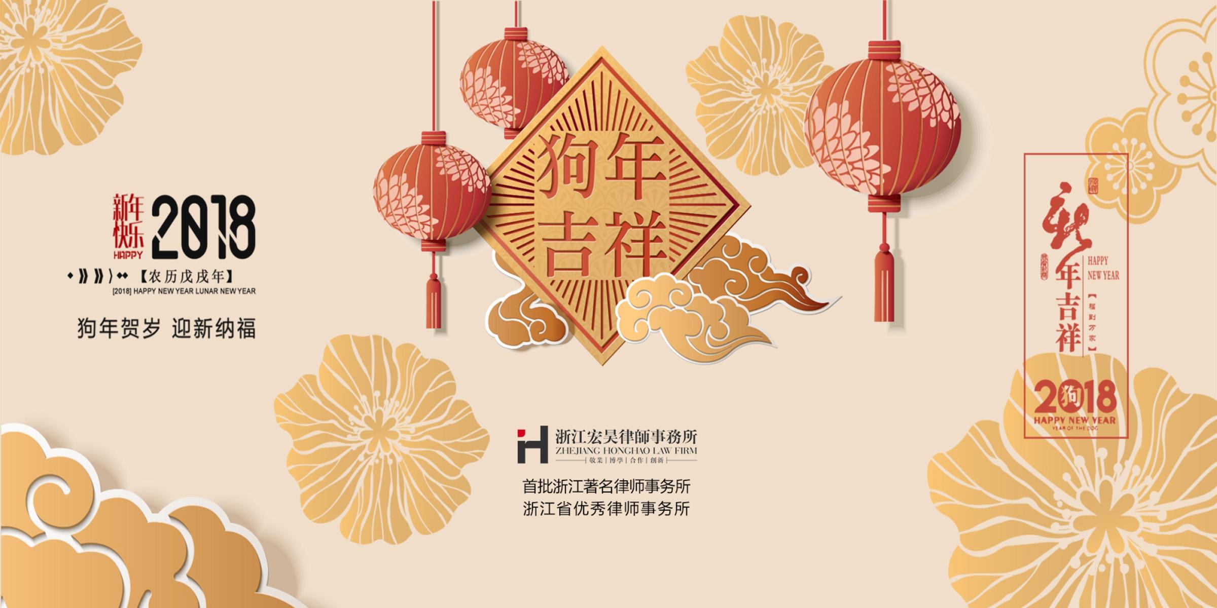 浙江宏昊律师事务所恭祝新春大吉!