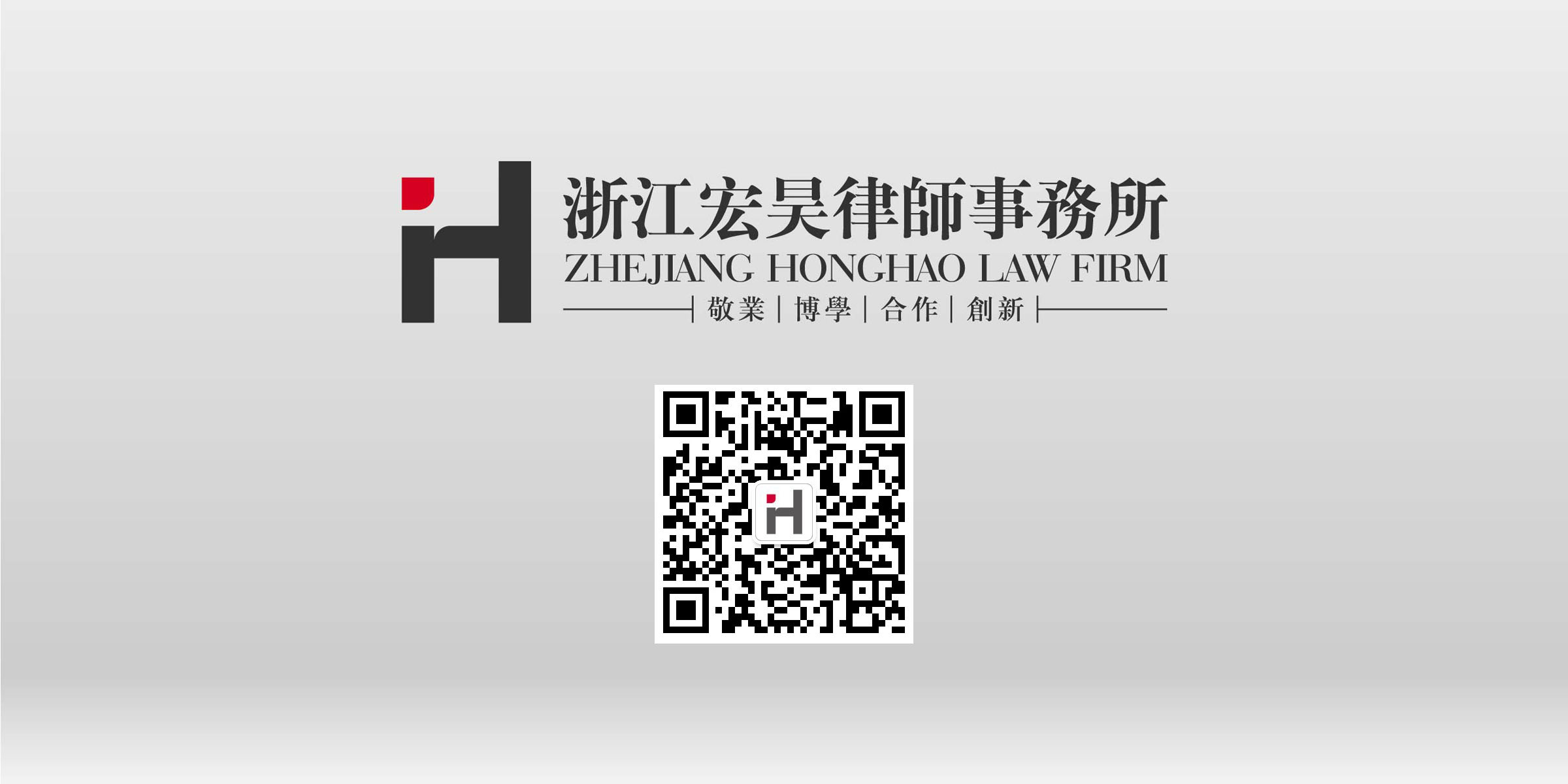 浙江省优秀律师事务所