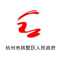 杭州市拱墅区人民政府