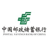 中国邮政储蓄银行股份有限公司杭州市分行