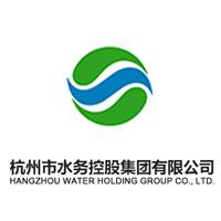 杭州市水务控股集团有限公司