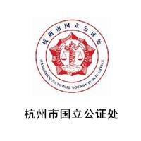 浙江省杭州市国立公证处