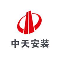 中天建设集团浙江安装工程有限公司