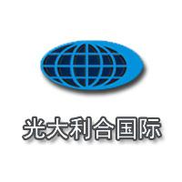 光大利合国际贸易(上海)有限公司