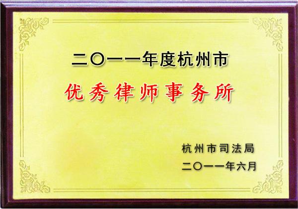 杭州市优秀律师事务所