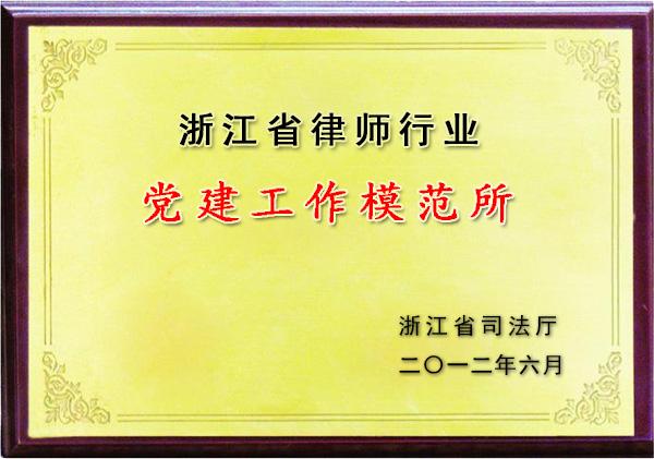 浙江省律师行业党建工作模范所