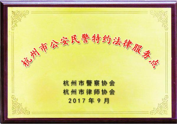 杭州市公安民警特约法律服务点